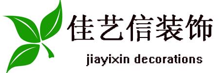 青岛佳艺信设计装饰公司
