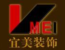 北京宜美家园建筑装饰工程有限公司潍坊分公司