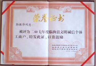 临朐县光桦板材厂