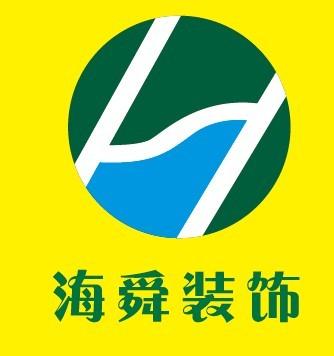 潍坊海舜装饰工程有限公司